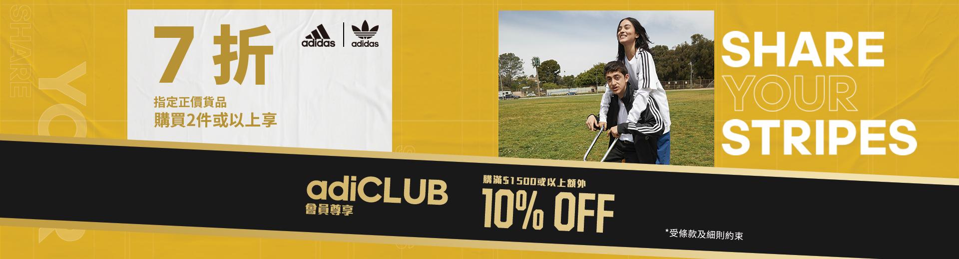Adidas優惠代碼:網上限定優惠